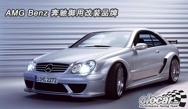AMG Benz奔驰御用改装品牌LOGO标志 金属钥匙链